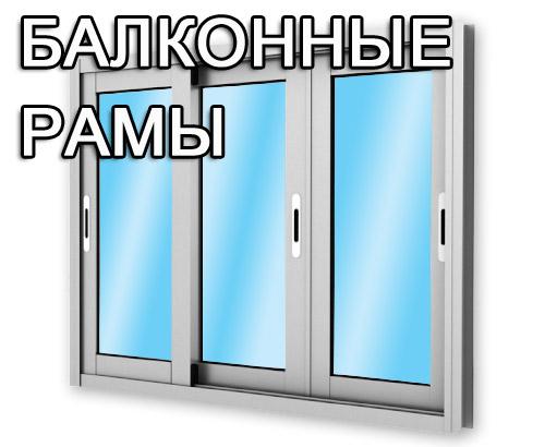 Балконные рамы в минске - заказать по низким ценам в беларус.